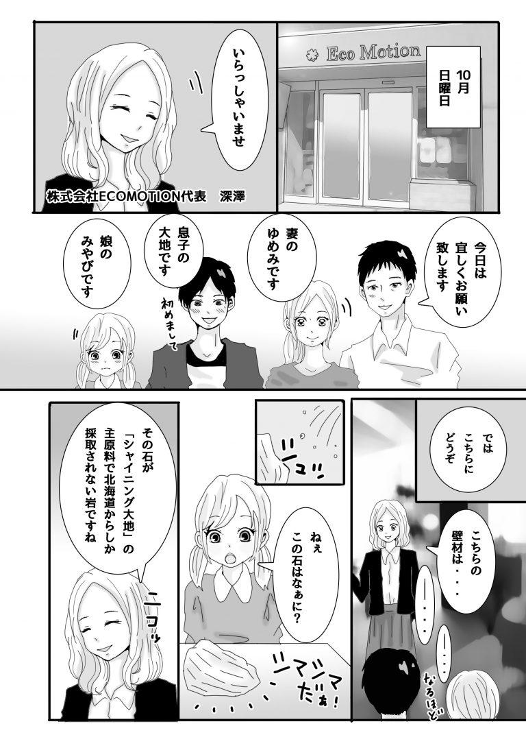 漫画で知るシャイニング大地_page01