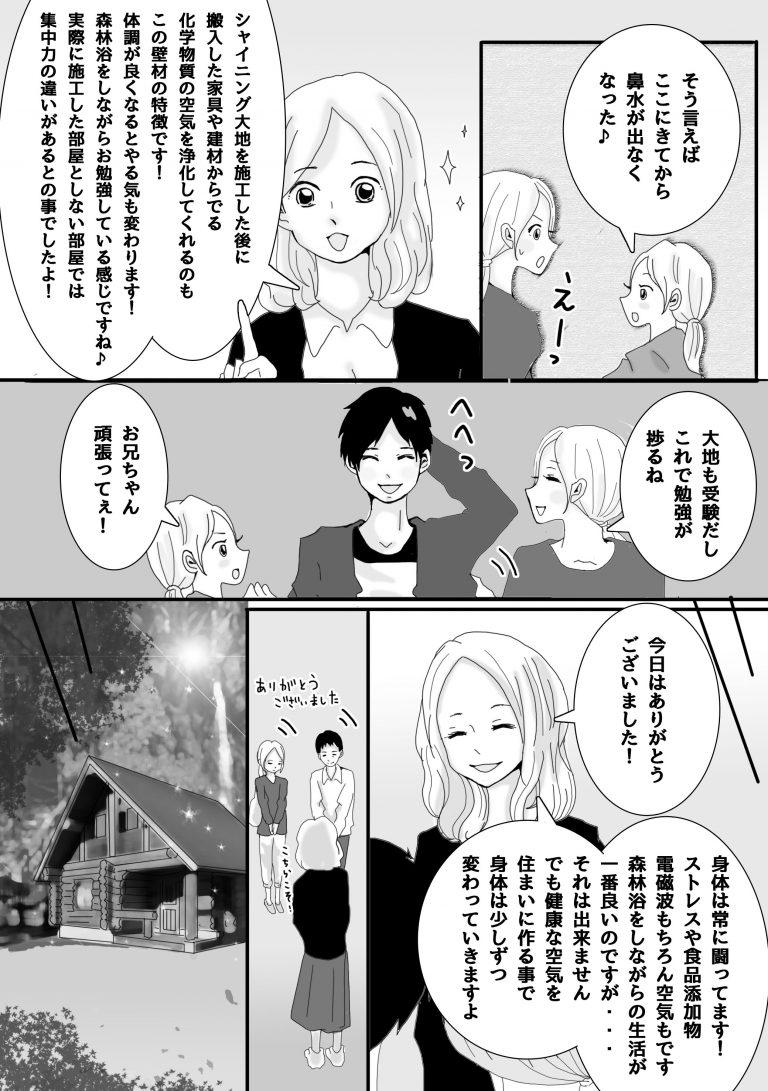 漫画で知るシャイニング大地_page10