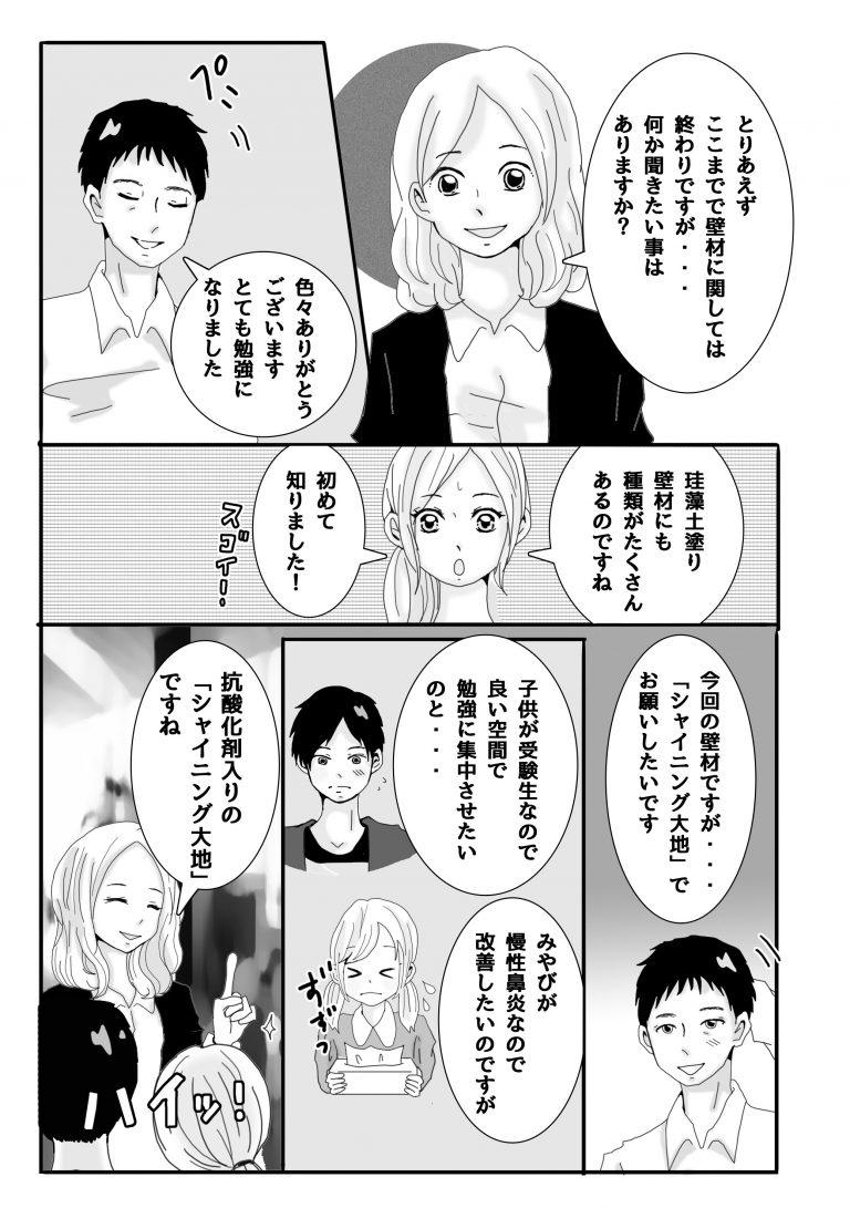 漫画で知るシャイニング大地_page02
