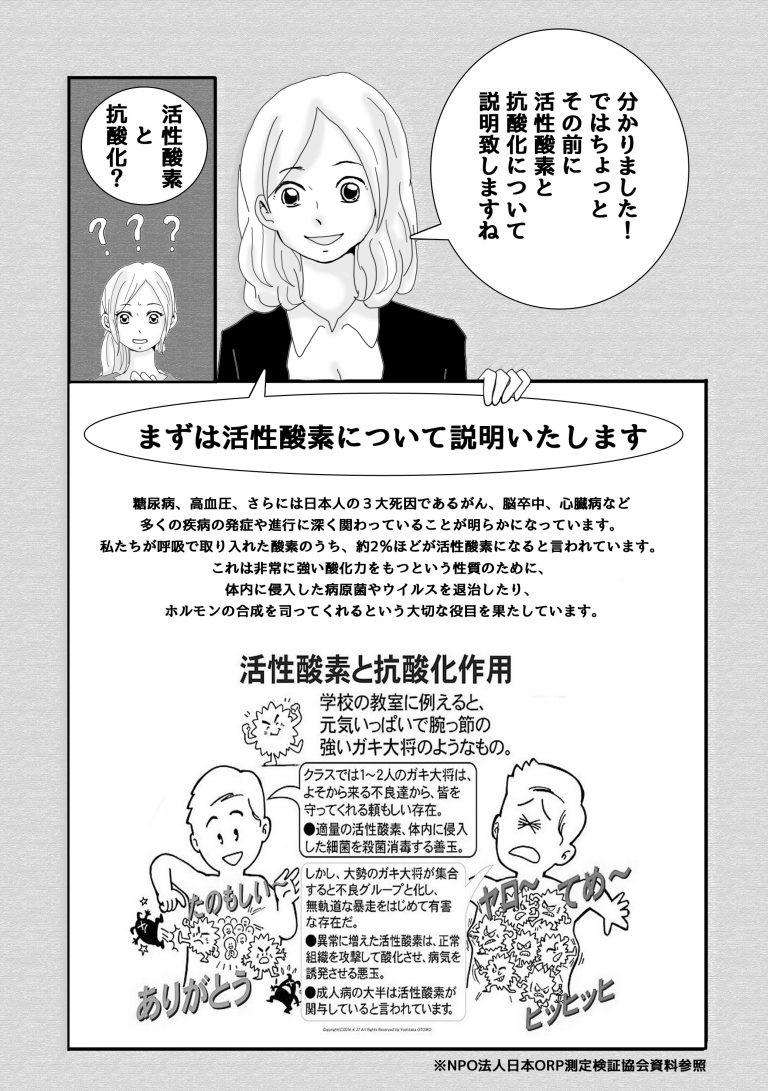漫画で知るシャイニング大地_page03