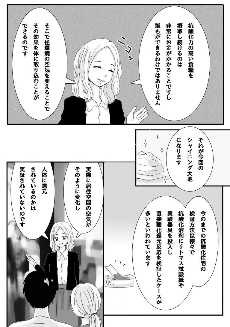 漫画で知るシャイニング大地_page05