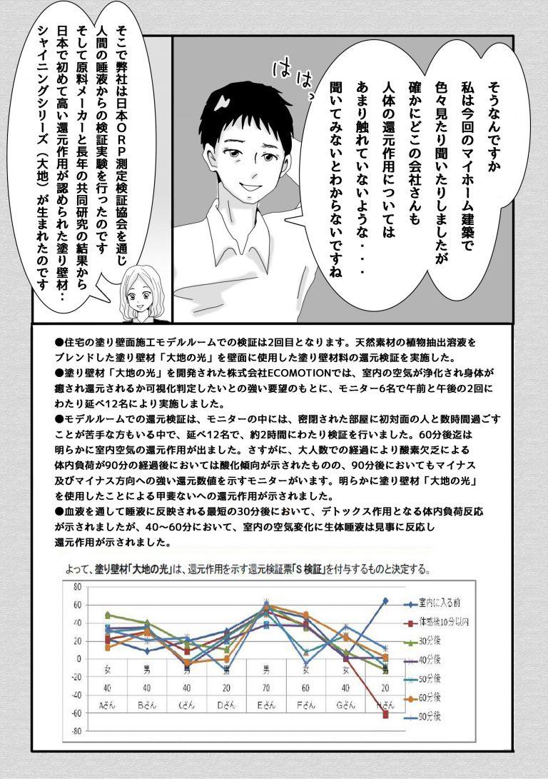 漫画で知るシャイニング大地_page06