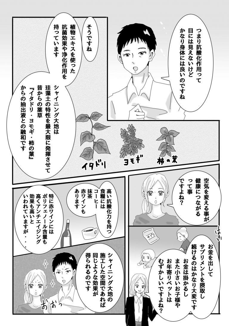 漫画で知るシャイニング大地_page07