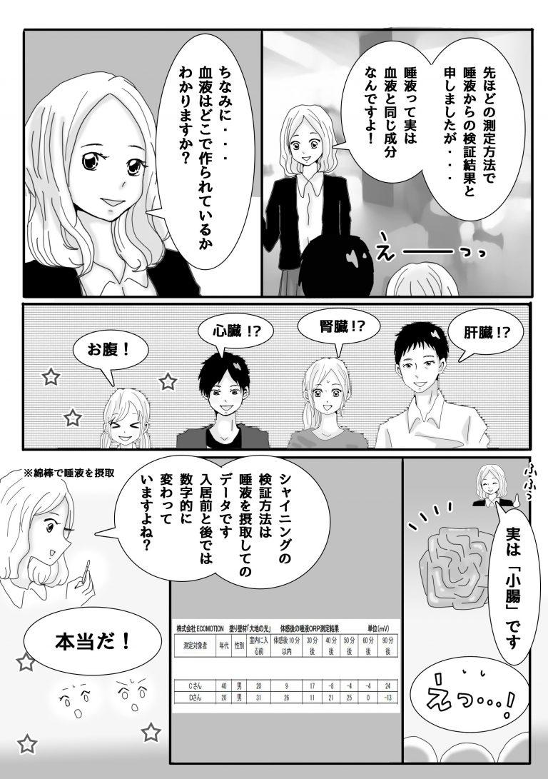 漫画で知るシャイニング大地_page08