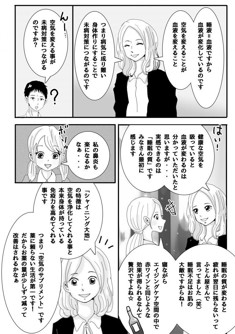 漫画で知るシャイニング大地_page09