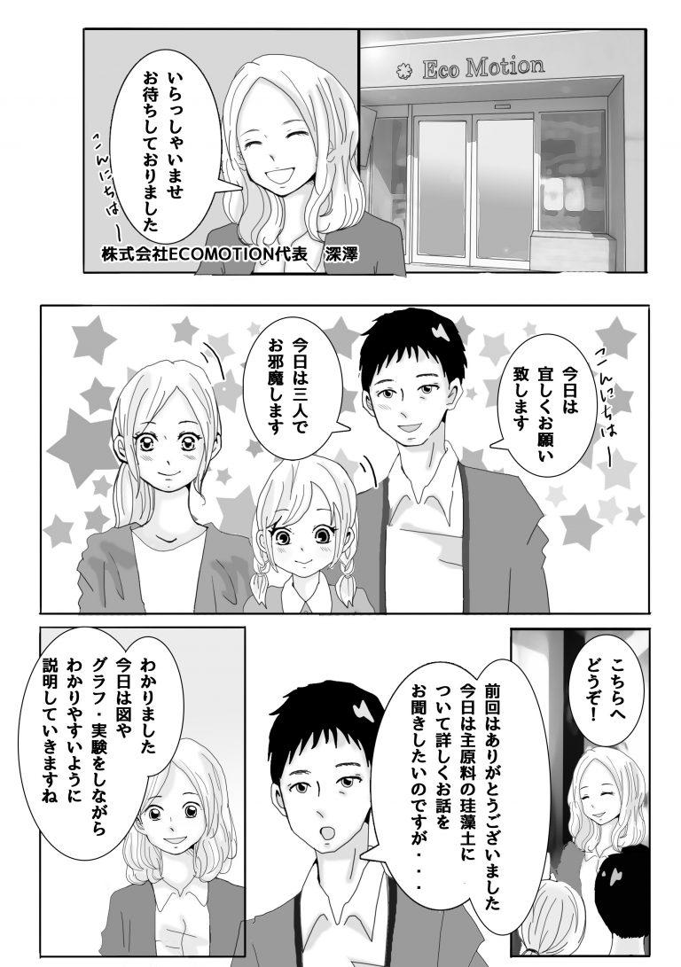 漫画で知る珪藻土_page01