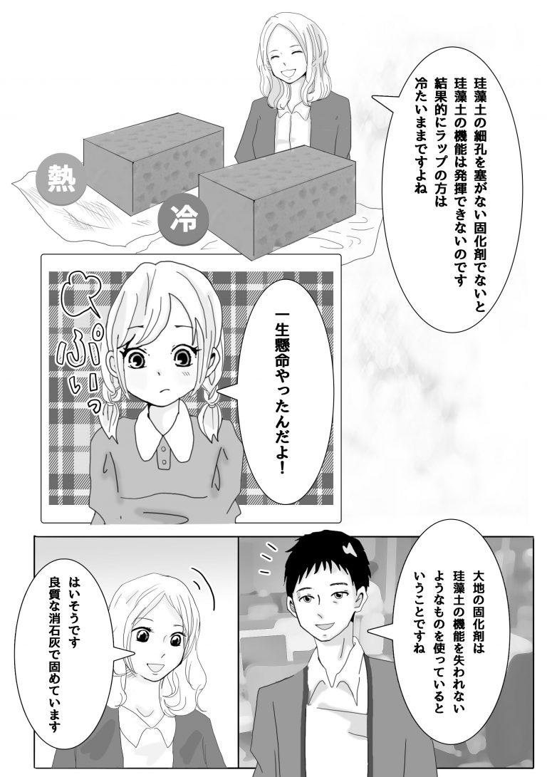 漫画で知る珪藻土_page10