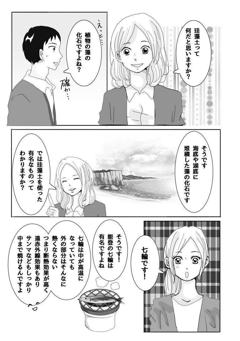 漫画で知る珪藻土_page02