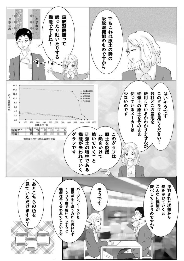 漫画で知る珪藻土_page04