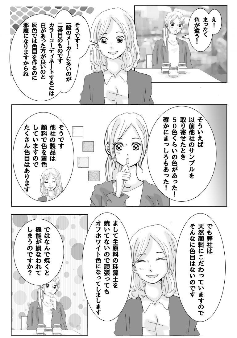 漫画で知る珪藻土_page05