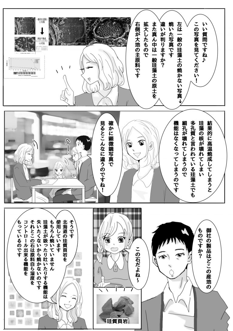 漫画で知る珪藻土_page06