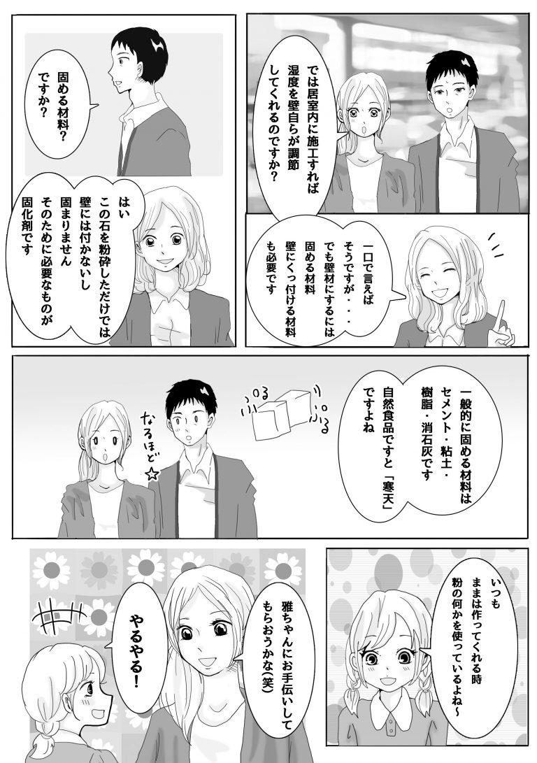 漫画で知る珪藻土_page07