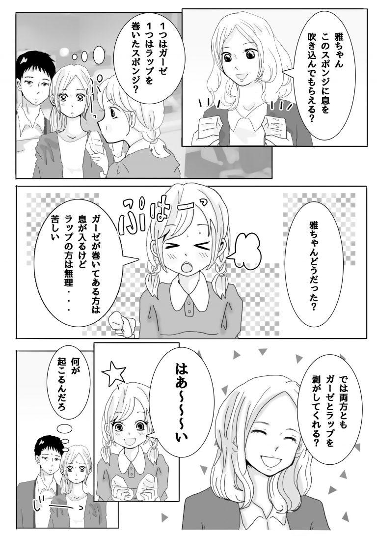 漫画で知る珪藻土_page08