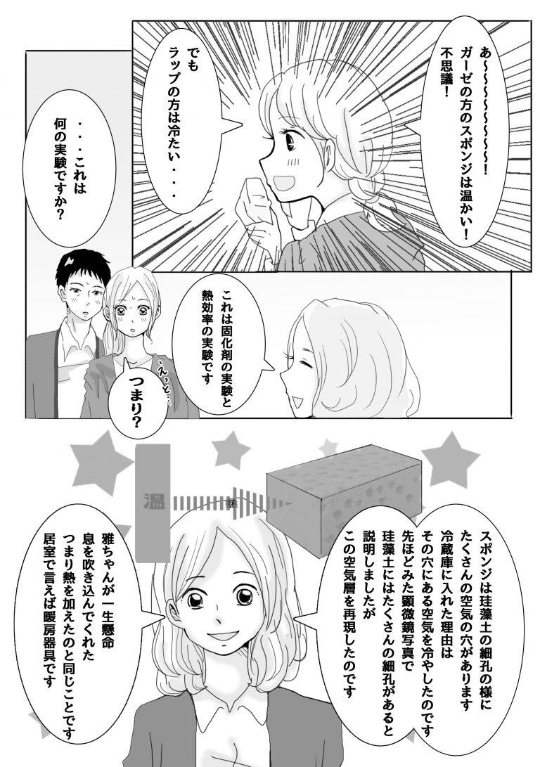 漫画で知る珪藻土_page09