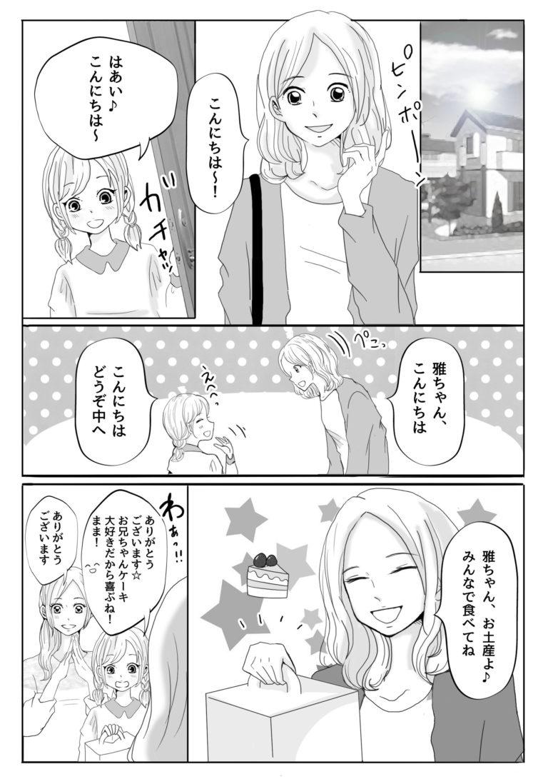 漫画で見るシャイニングReTop_page01