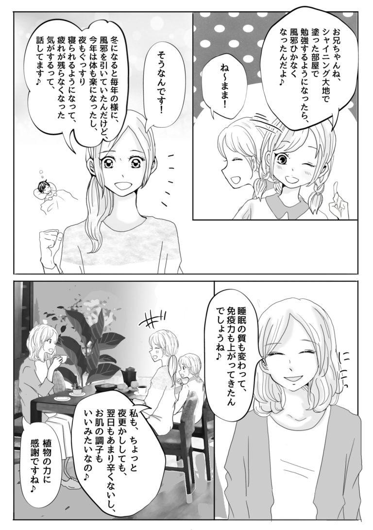 漫画で見るシャイニングReTop_page02