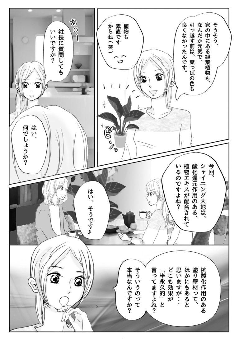 漫画で見るシャイニングReTop_page03