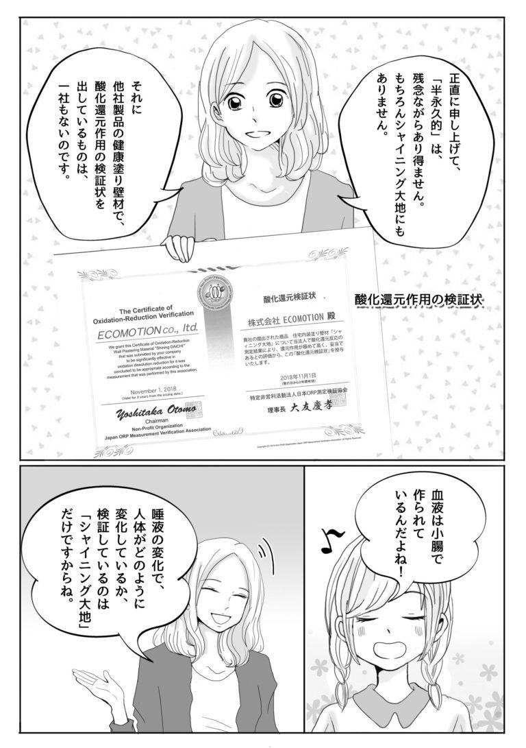 漫画で見るシャイニングReTop_page04