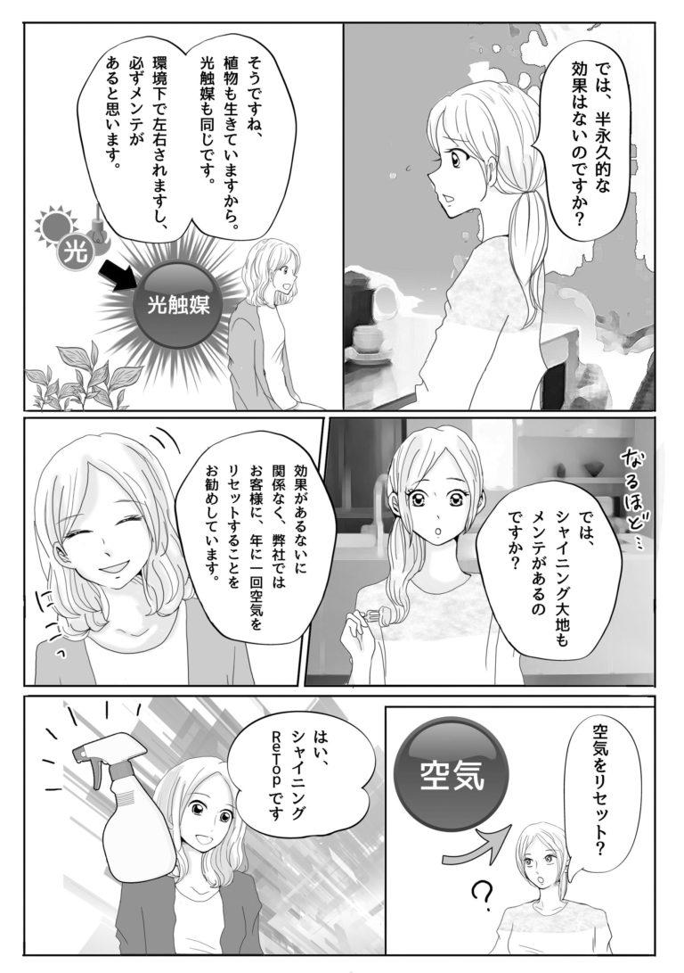 漫画で見るシャイニングReTop_page05