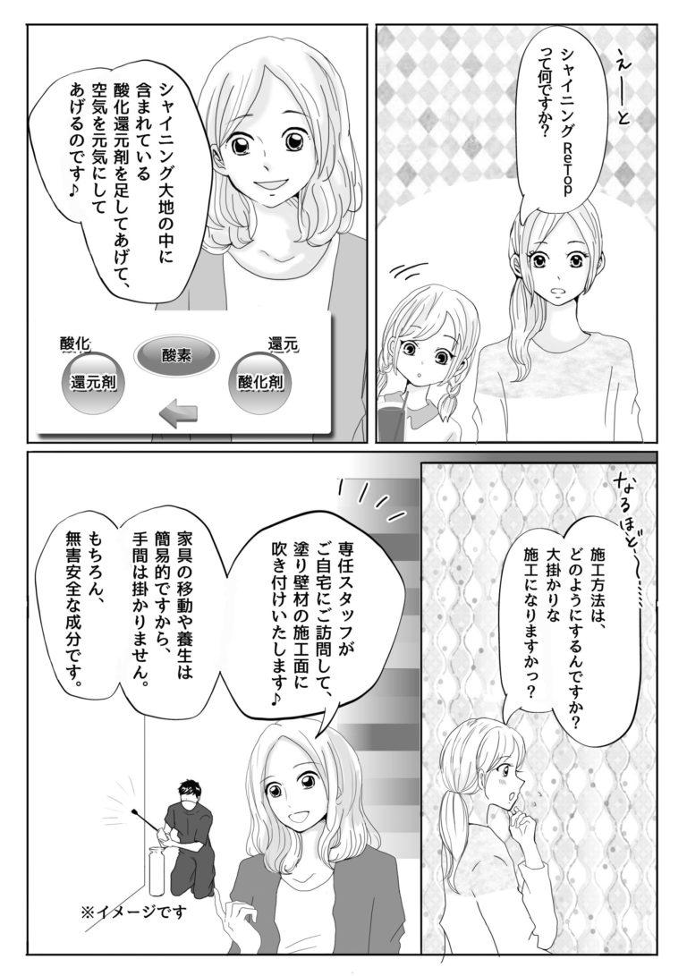 漫画で見るシャイニングReTop_page06