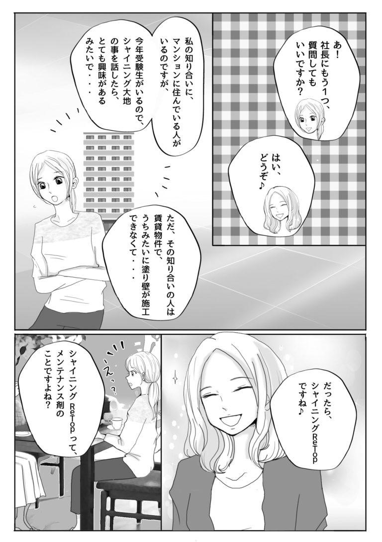 漫画で見るシャイニングReTop_page07