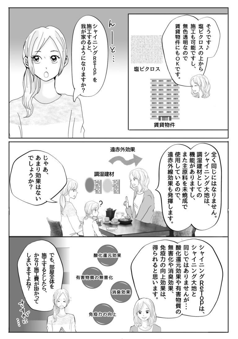 漫画で見るシャイニングReTop_page08