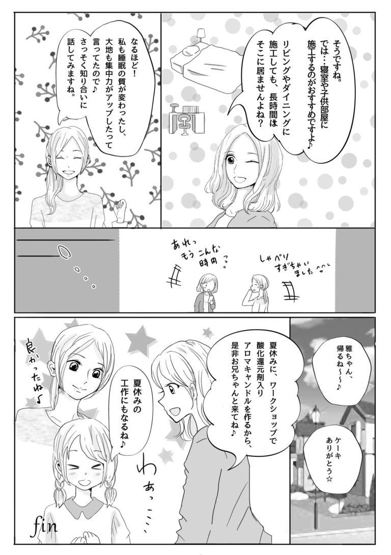漫画で見るシャイニングReTop_page09